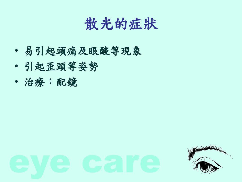 散光的症狀 易引起頭痛及眼酸等現象 引起歪頭等姿勢 治療:配鏡