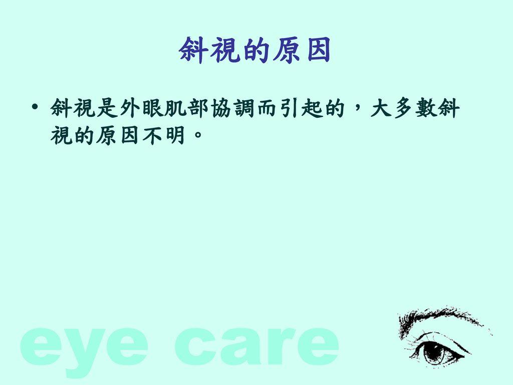 斜視的原因 斜視是外眼肌部協調而引起的,大多數斜視的原因不明。
