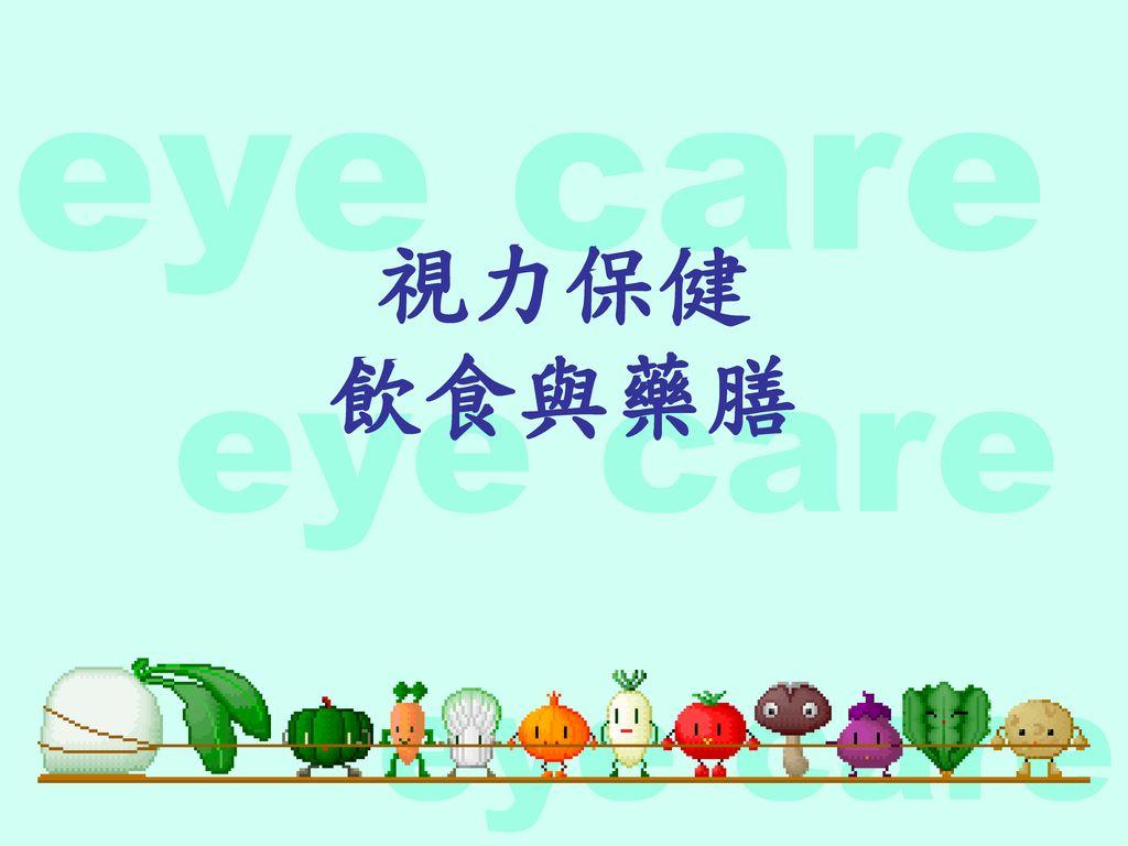 視力保健 飲食與藥膳