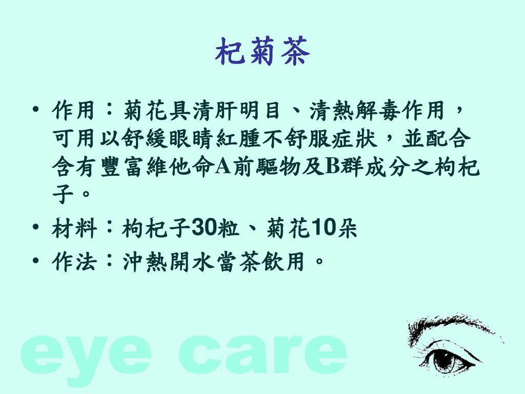 杞菊茶 作用:菊花具清肝明目、清熱解毒作用,可用以舒緩眼睛紅腫不舒服症狀,並配合含有豐富維他命A前驅物及B群成分之枸杞子。