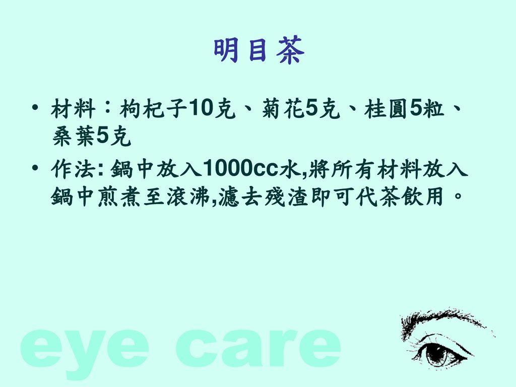 明目茶 材料:枸杞子10克、菊花5克、桂圓5粒、桑葉5克