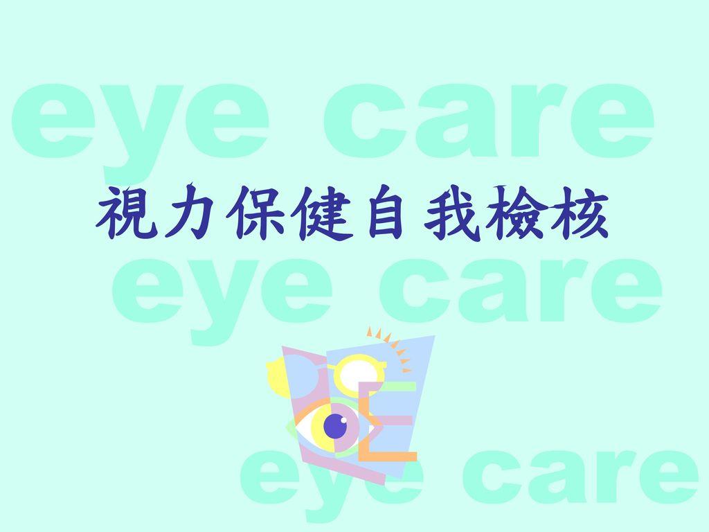 視力保健自我檢核