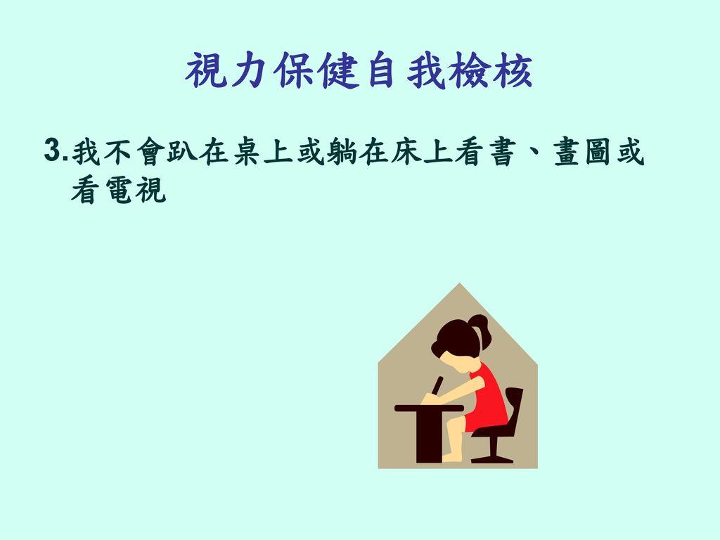 視力保健自我檢核 3.我不會趴在桌上或躺在床上看書、畫圖或看電視