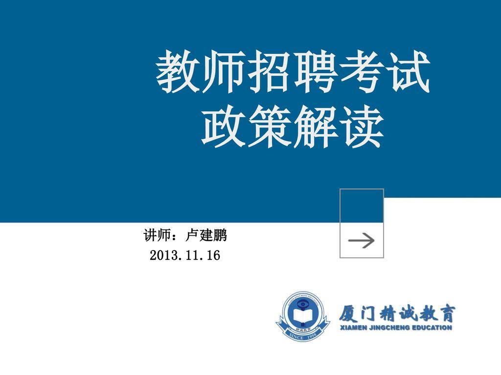 教师招聘考试 政策解读 讲师:卢建鹏 2013.11.16