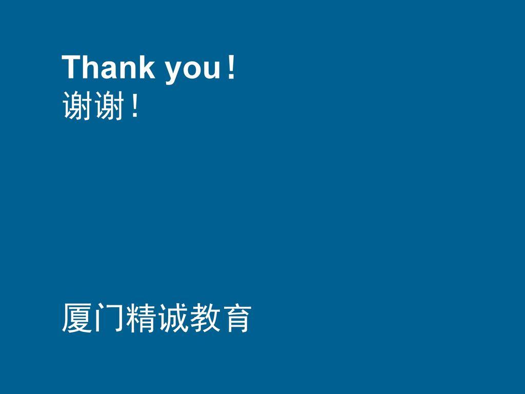 Thank you! 谢谢! 厦门精诚教育