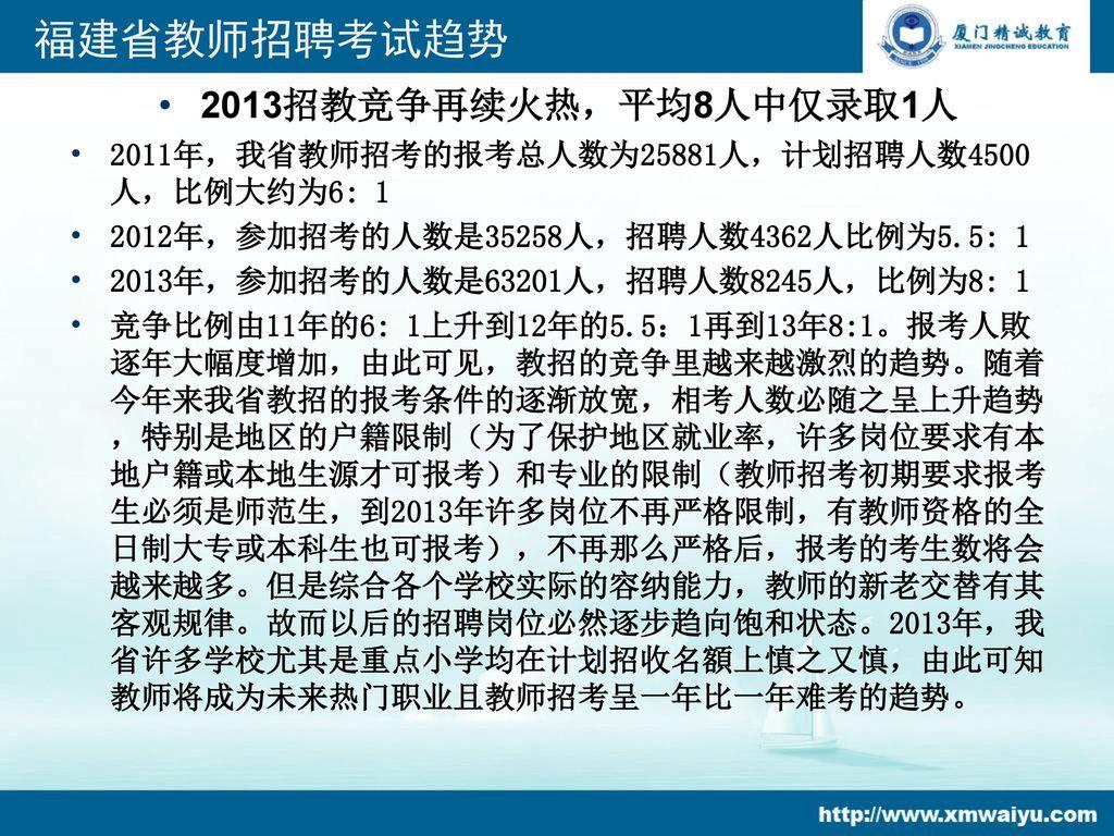 福建省教师招聘考试趋势 2013招教竞争再续火热,平均8人中仅录取1人