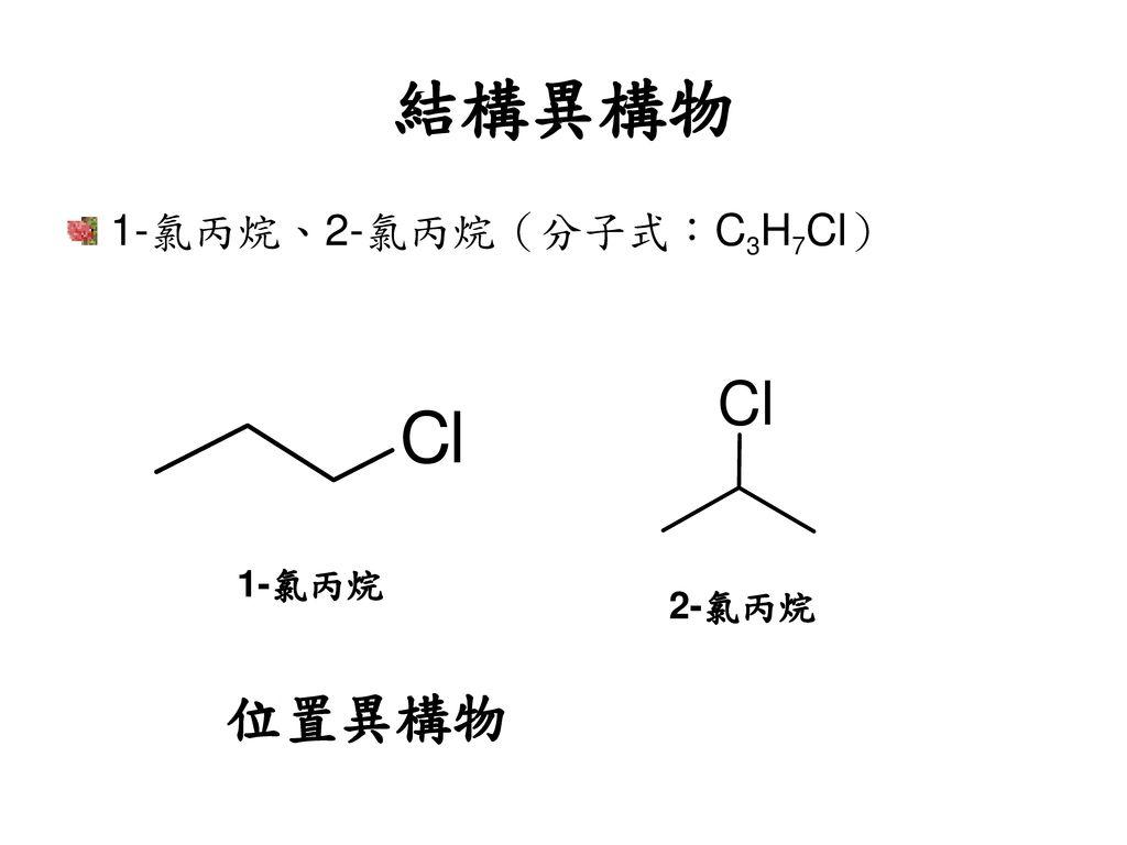 結構異構物 1-氯丙烷、2-氯丙烷(分子式:C3H7Cl) 2-氯丙烷 1-氯丙烷 位置異構物