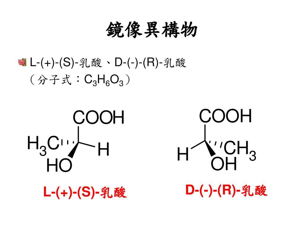 鏡像異構物 L-(+)-(S)-乳酸、D-(-)-(R)-乳酸 (分子式:C3H6O3) L-(+)-(S)-乳酸 D-(-)-(R)-乳酸
