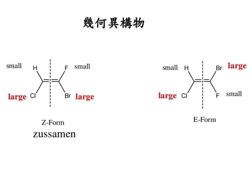 幾何異構物