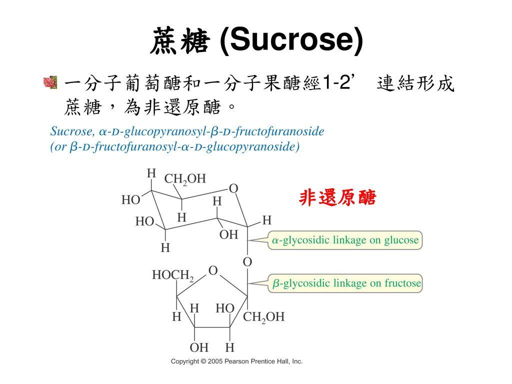 蔗糖 (Sucrose) 一分子葡萄醣和一分子果醣經1-2' 連結形成蔗糖,為非還原醣。 非還原醣
