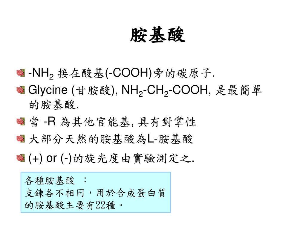 胺基酸 -NH2 接在酸基(-COOH)旁的碳原子. Glycine (甘胺酸), NH2-CH2-COOH, 是最簡單的胺基酸.