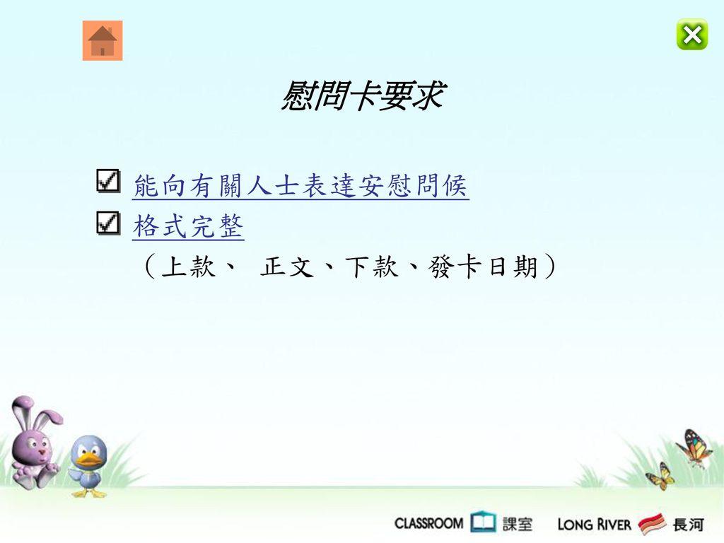 慰問卡要求 能向有關人士表達安慰問候 格式完整 (上款、 正文、下款、發卡日期)