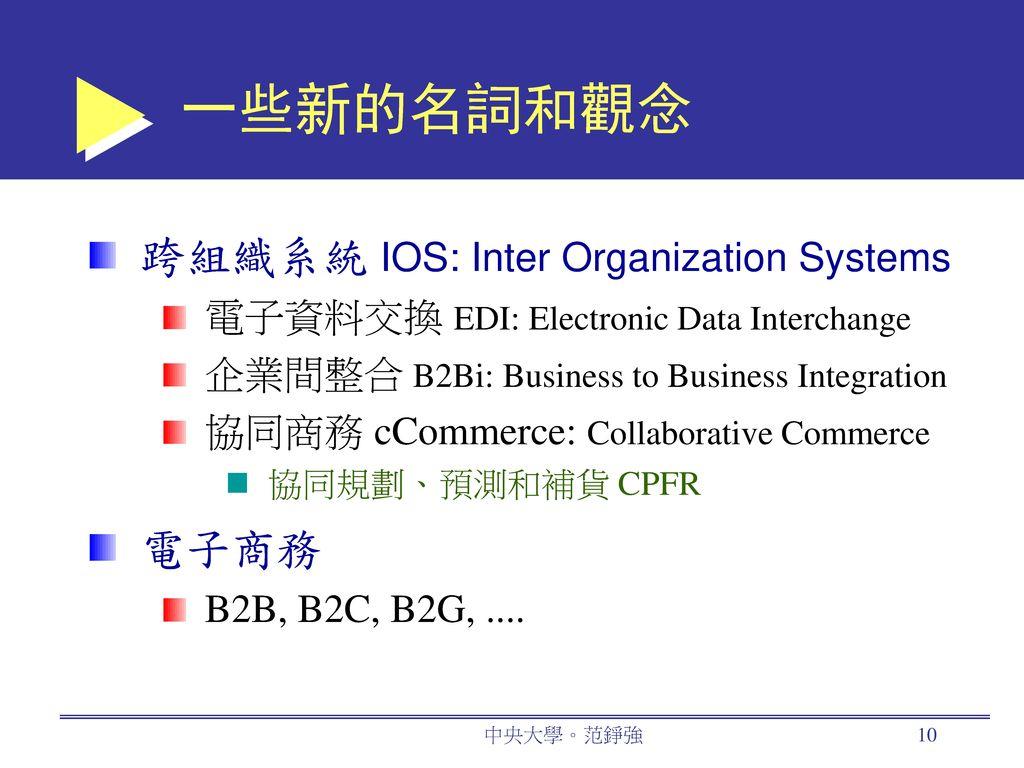 一些新的名詞和觀念 跨組織系統 IOS: Inter Organization Systems 電子商務