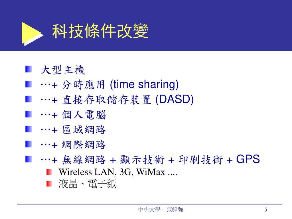 科技條件改變 大型主機 …+ 分時應用 (time sharing) …+ 直接存取儲存裝置 (DASD) …+ 個人電腦 …+ 區域網路
