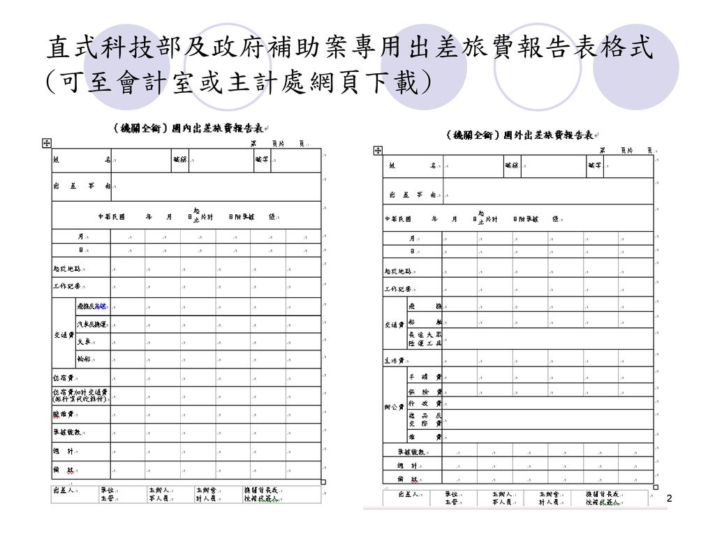 直式科技部及政府補助案專用出差旅費報告表格式 (可至會計室或主計處網頁下載)