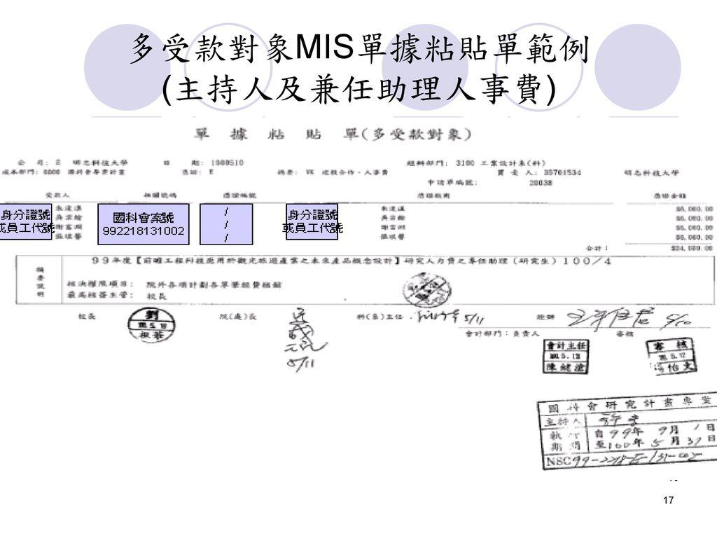 多受款對象MIS單據粘貼單範例 (主持人及兼任助理人事費)