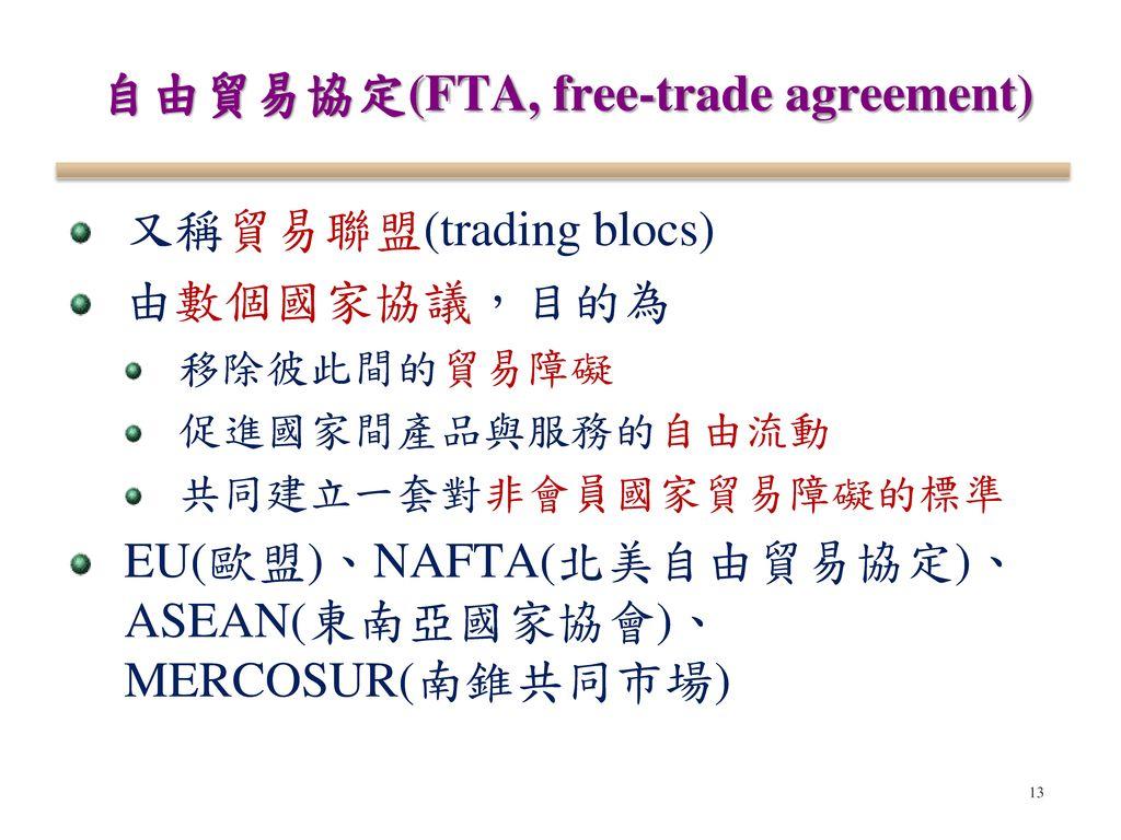 自由貿易協定(FTA, free-trade agreement)