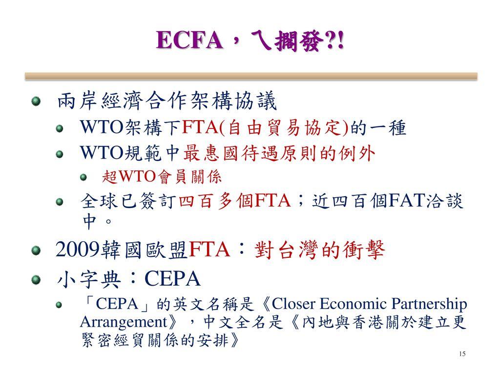 ECFA,ㄟ擱發 ! 兩岸經濟合作架構協議 2009韓國歐盟FTA:對台灣的衝擊 小字典:CEPA WTO架構下FTA(自由貿易協定)的一種