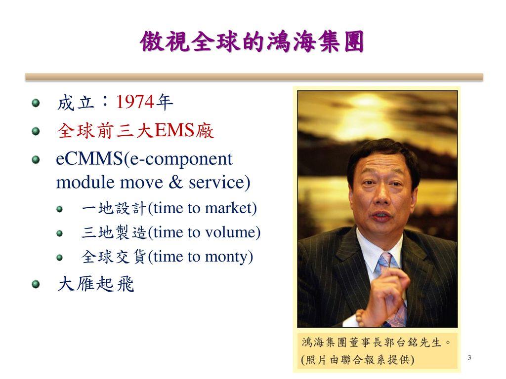 傲視全球的鴻海集團 成立:1974年 全球前三大EMS廠 eCMMS(e-component module move & service)