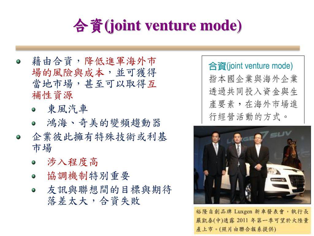 合資(joint venture mode)
