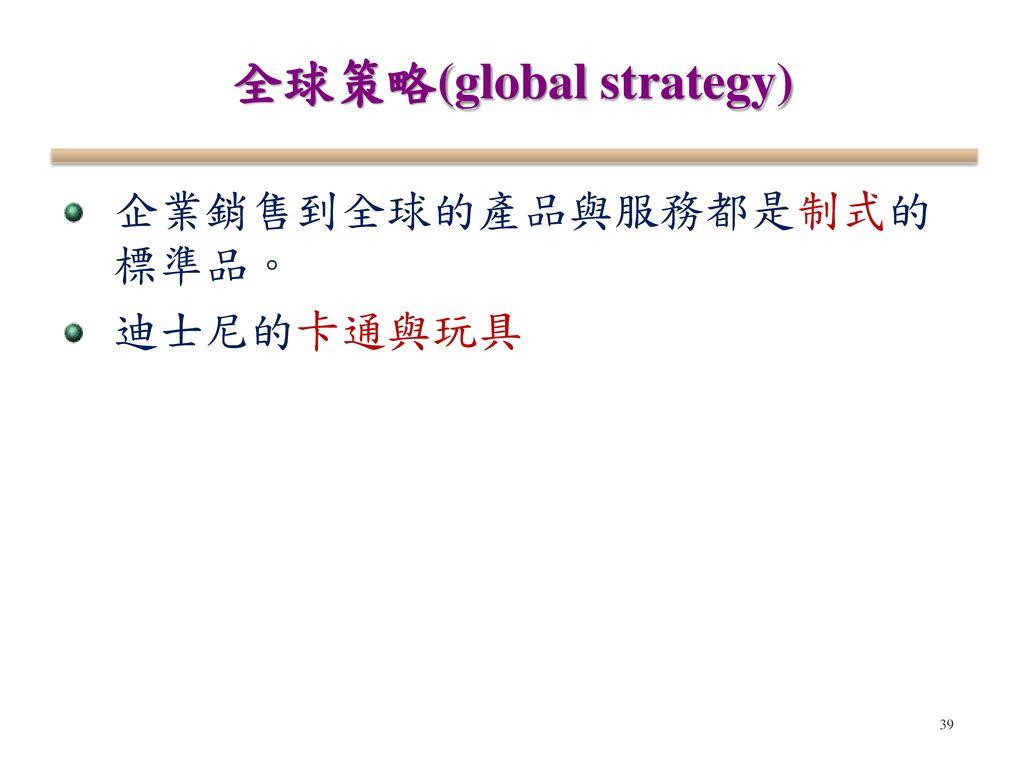 全球策略(global strategy)