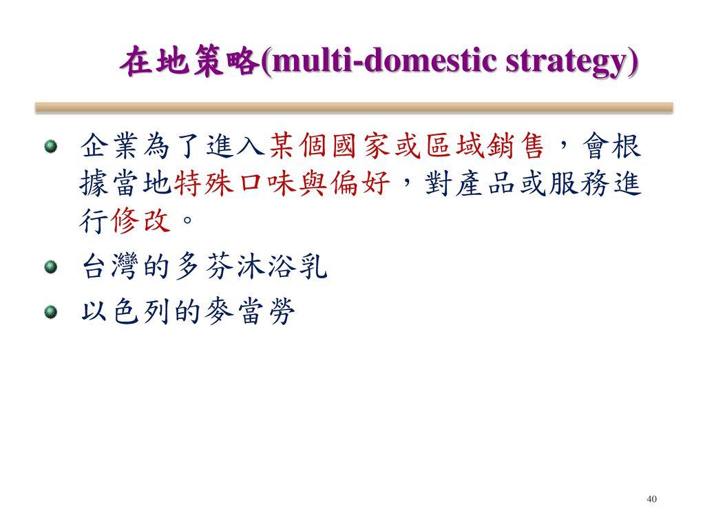 在地策略(multi-domestic strategy)