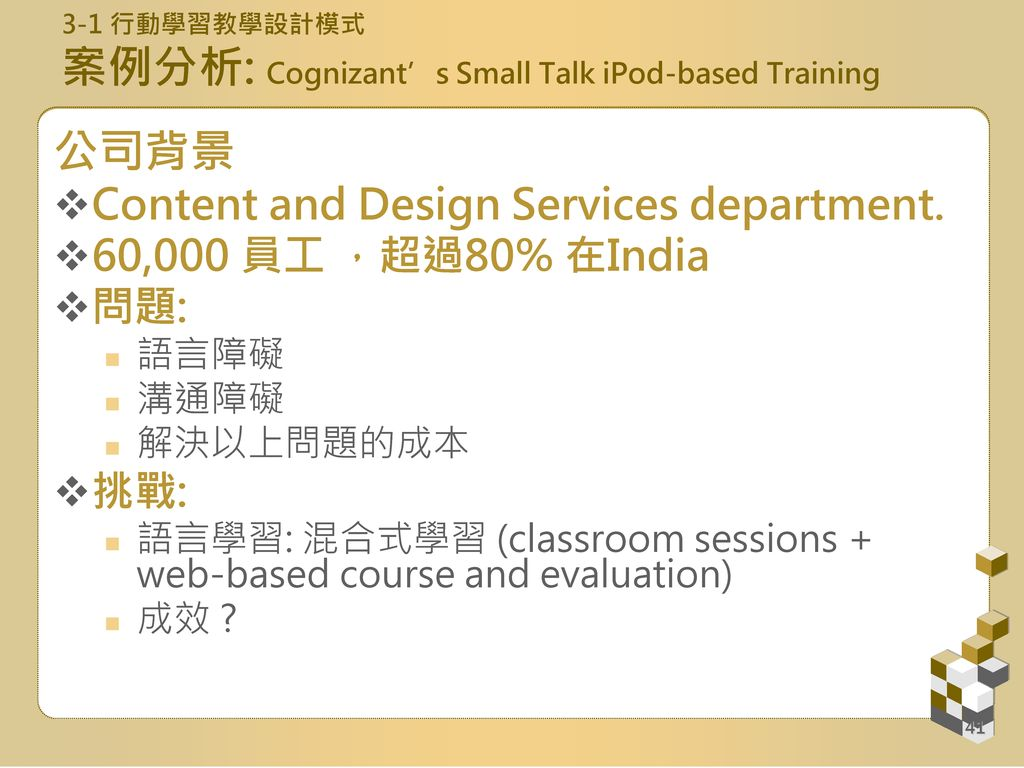 Classroom Based Web Design Course ~ 行動學習現況與未來趨勢 吳欣蓉 ppt download