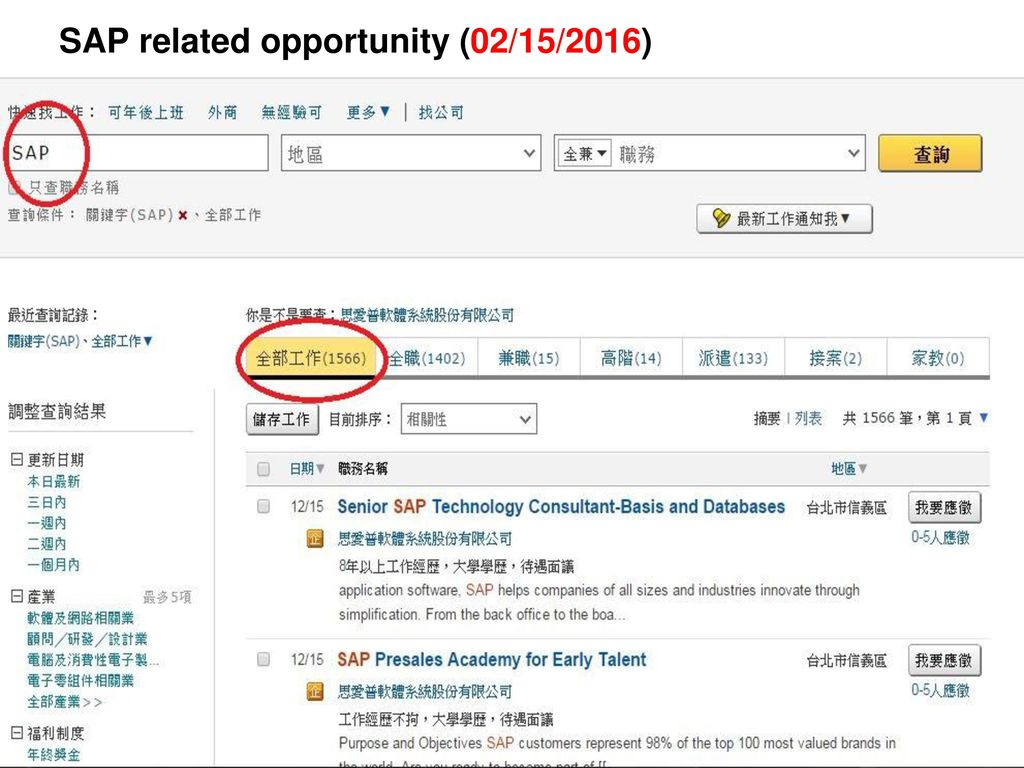 SAP related opportunity (02/15/2016)