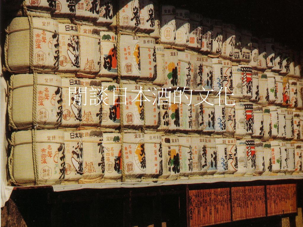 閒談日本酒的文化