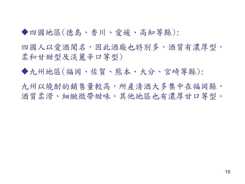 四國地區(德島、香川、愛媛、高知等縣):