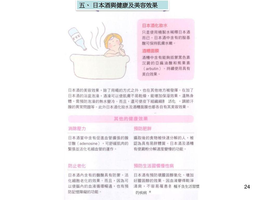 五、 日本酒與健康及美容效果 活化 種不良生活習慣 的疾病。