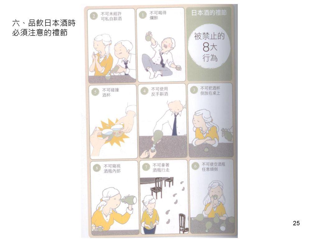 六、品飲日本酒時必須注意的禮節