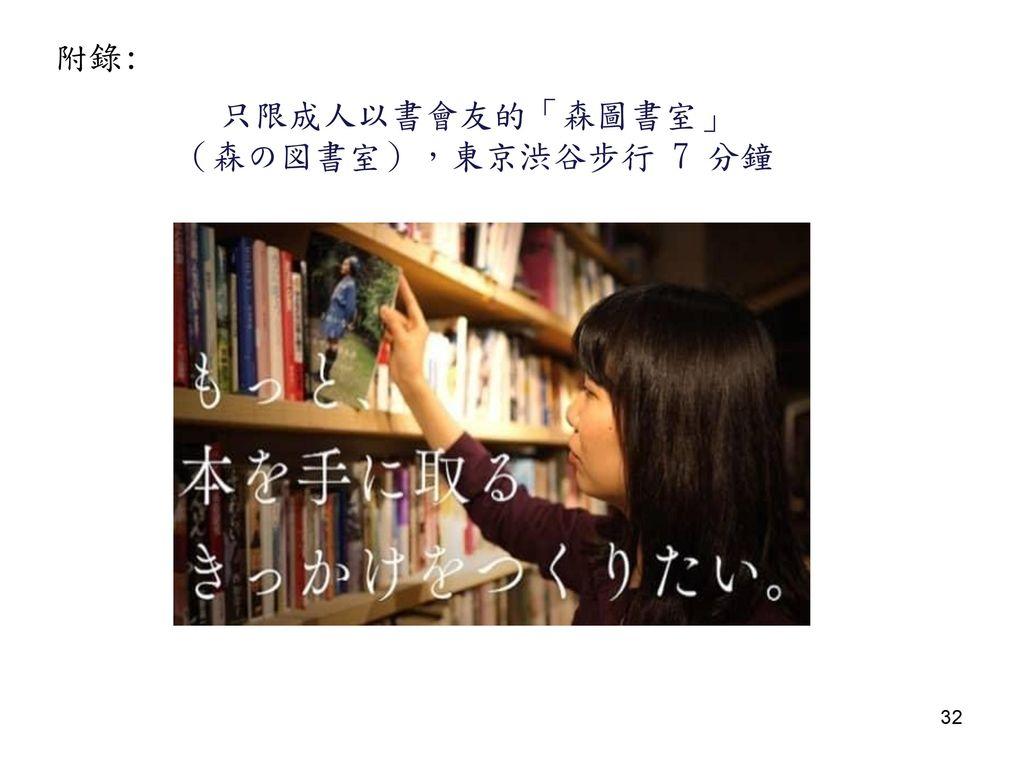 只限成人以書會友的「森圖書室」 (森の図書室),東京渋谷步行 7 分鐘