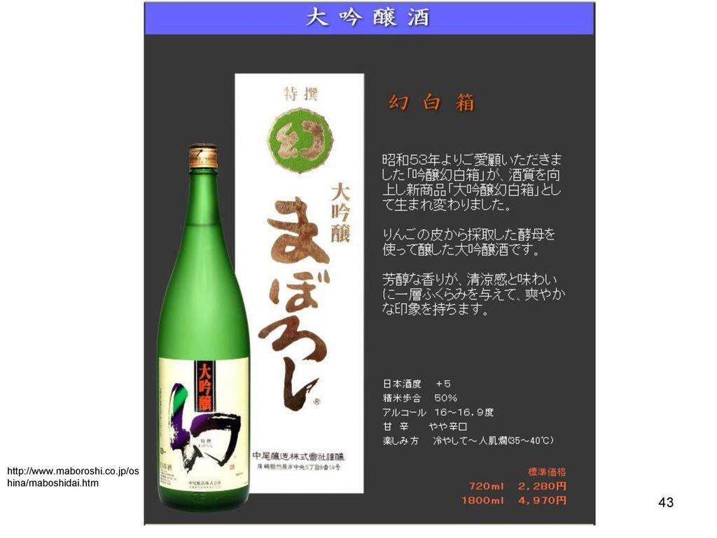 http://www.maboroshi.co.jp/oshina/maboshidai.htm