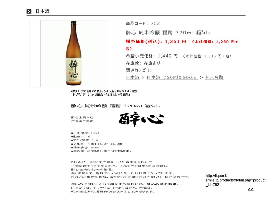 http://liquor.b-smile.jp/products/detail.php product_id=752