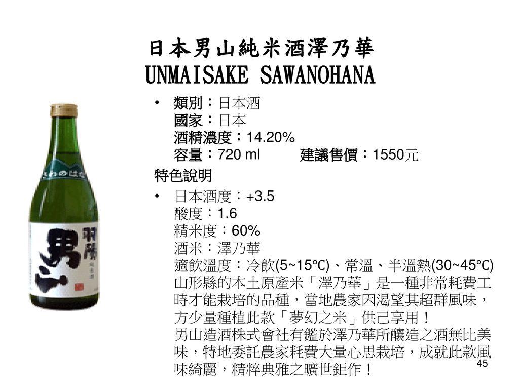 日本男山純米酒澤乃華 UNMAISAKE SAWANOHANA