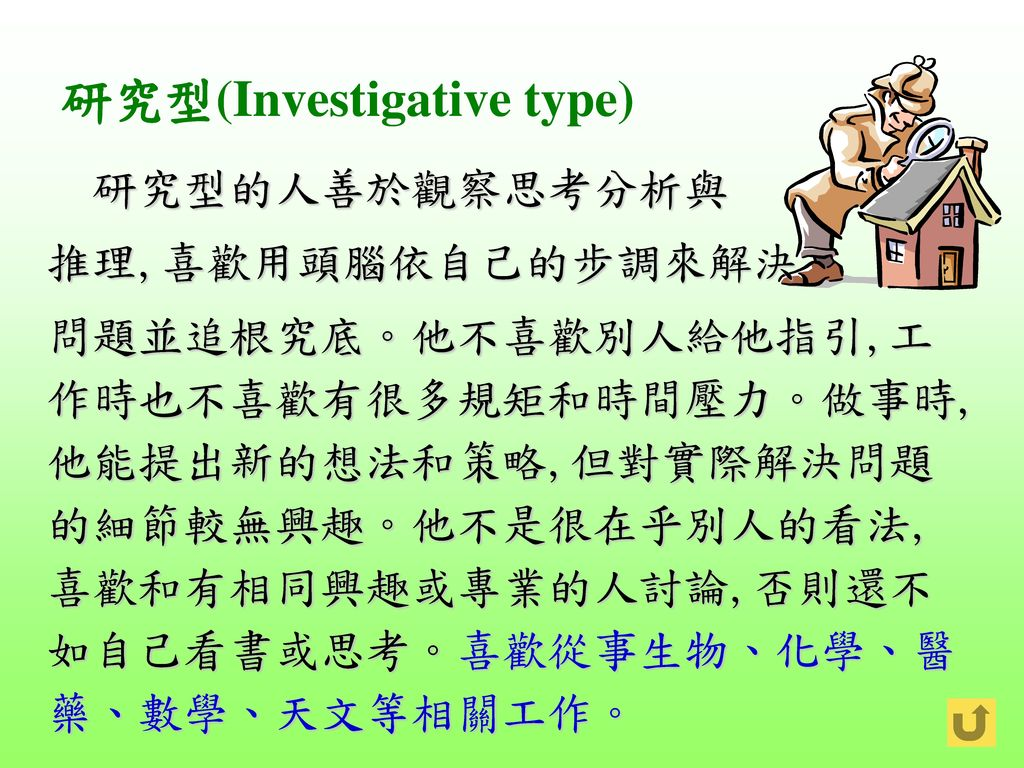 研究型(Investigative type)