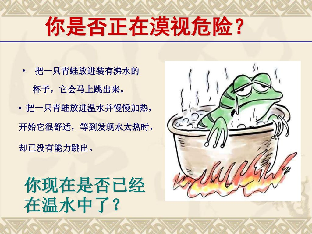 把一只青蛙放进装有沸水的杯子,它会马上跳出来。
