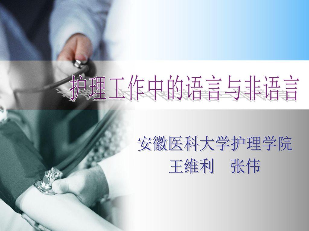 护理工作中的语言与非语言 安徽医科大学护理学院 王维利 张伟