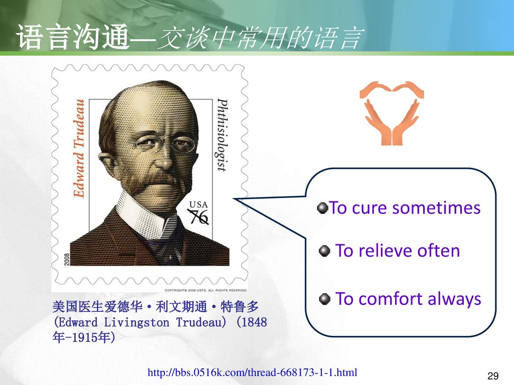 语言沟通—交谈中常用的语言 To cure sometimes To relieve often To comfort always