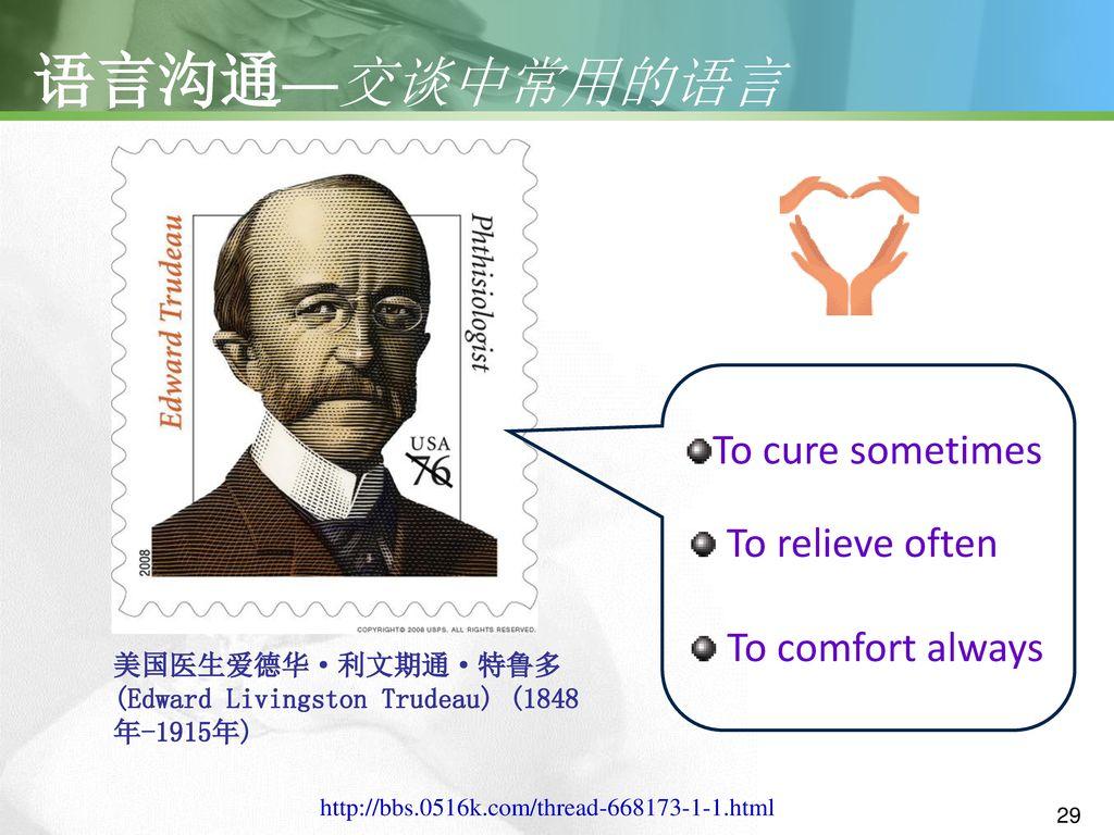 语言沟通—交谈中常用的语言 To cure sometimes To relieve often To comfort always