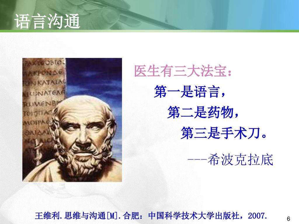语言沟通 医生有三大法宝: 第一是语言, 第二是药物, 第三是手术刀。 ---希波克拉底