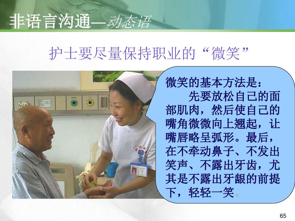 非语言沟通—动态语 护士要尽量保持职业的 微笑 微笑的基本方法是: