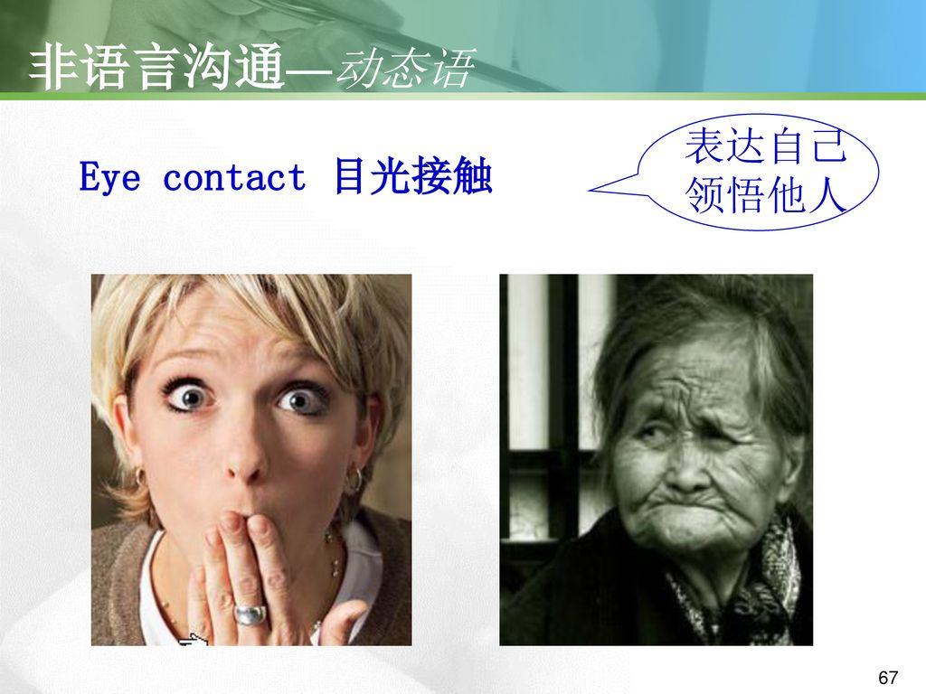 非语言沟通—动态语 表达自己 领悟他人 Eye contact 目光接触