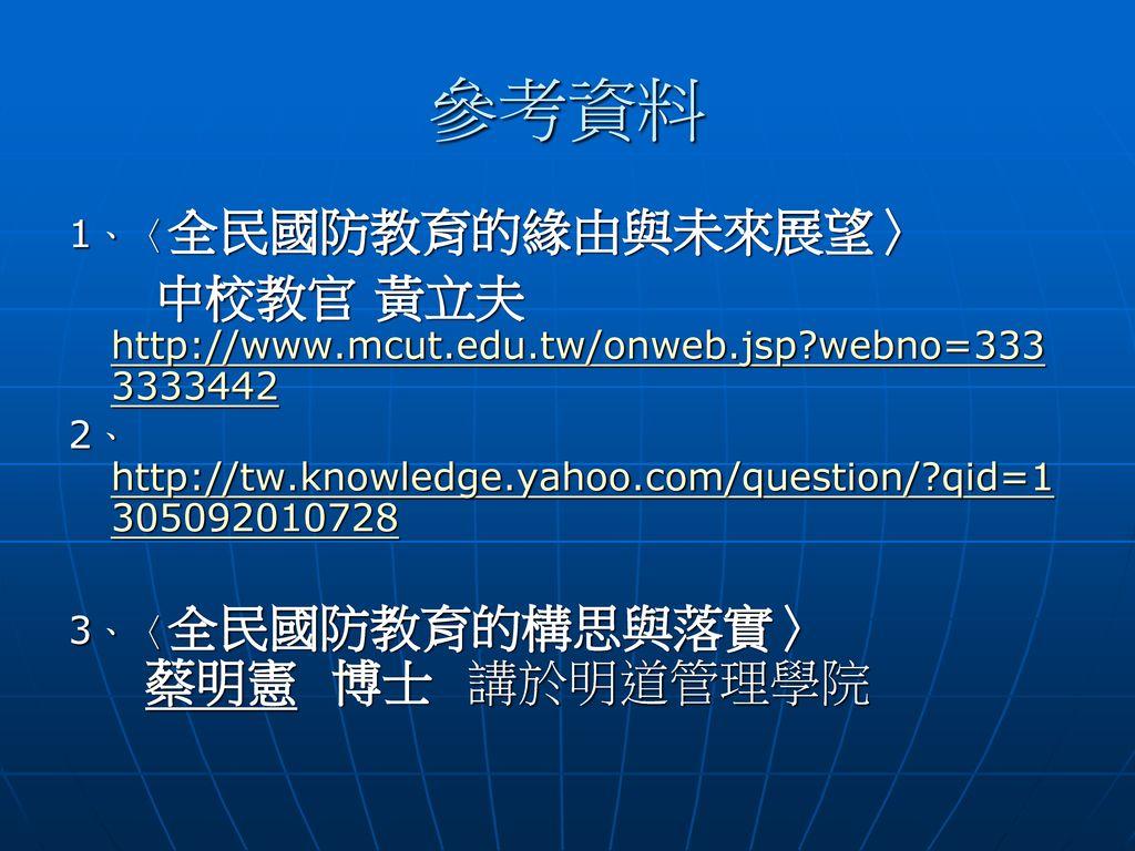 參考資料 中校教官 黃立夫http://www.mcut.edu.tw/onweb.jsp webno=3333333442
