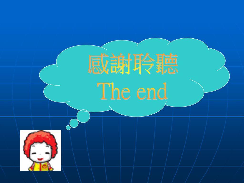 感謝聆聽 The end