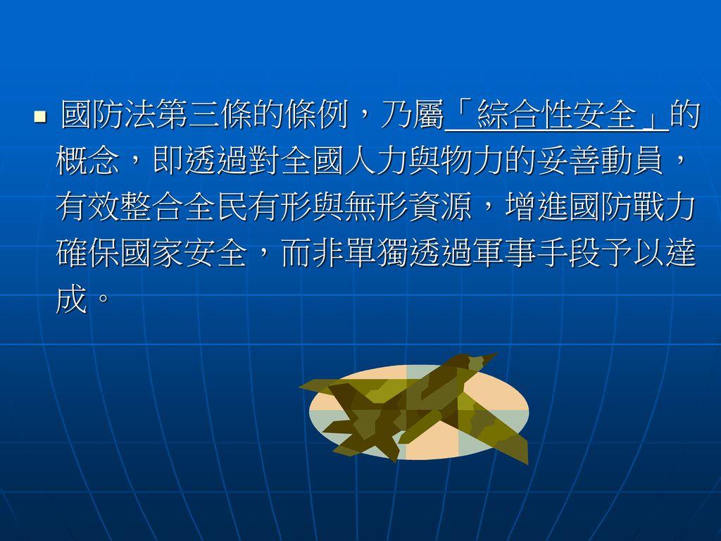 國防法第三條的條例,乃屬「綜合性安全」的