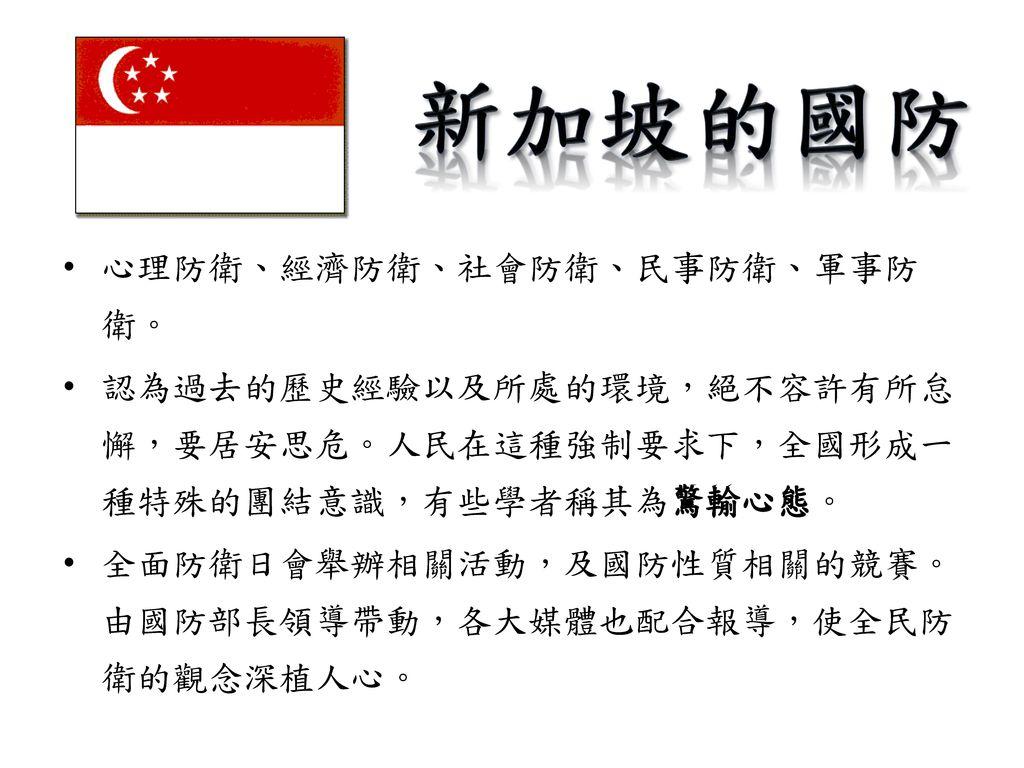 新加坡的國防 心理防衛、經濟防衛、社會防衛、民事防衛、軍事防衛。