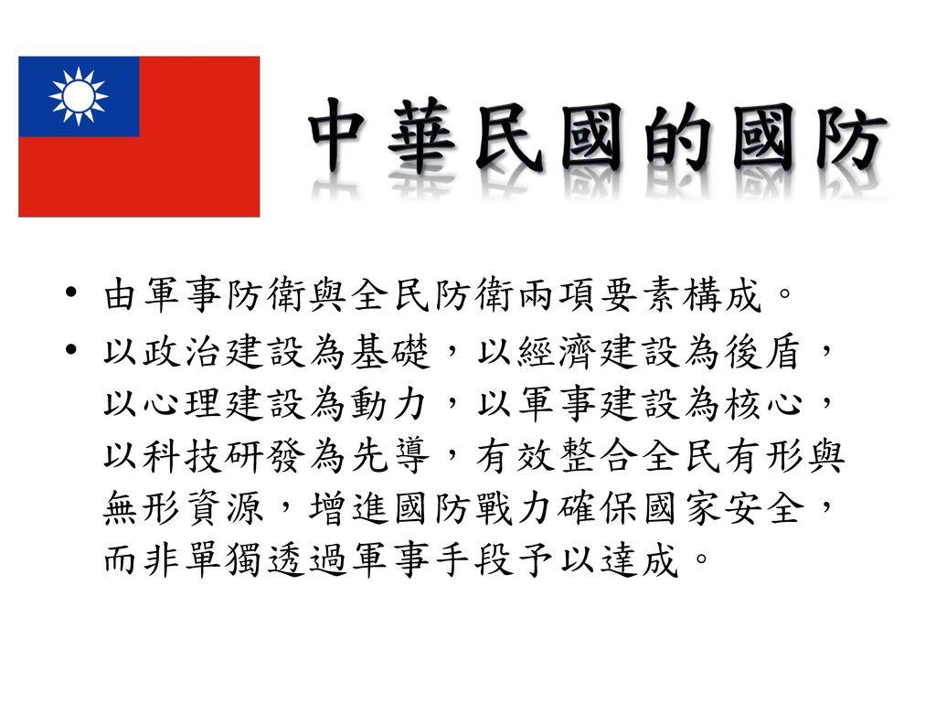 中華民國的國防 由軍事防衛與全民防衛兩項要素構成。