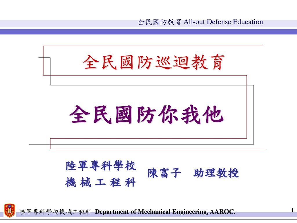 全民國防巡迴教育 全民國防你我他 陸軍專科學校 機械工程科 陳富子 助理教授